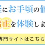 puchi_kyousei